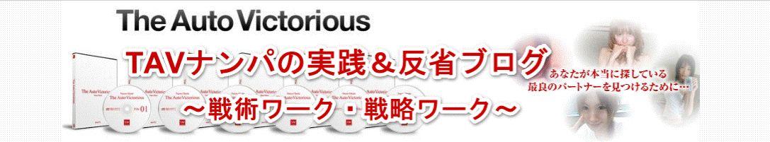 TAVナンパの実践&反省ブログ~戦術ワーク・戦略ワーク~